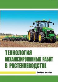 Технология механизированных работ в растениеводстве : учебное пособие ISBN STGAU_2019_35