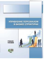 Управление персоналом в бизнес структурах : учебное пособие ISBN STGAU_2019_38