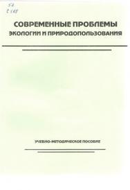 Современные проблемы экологии и природопользования ISBN STGau0002