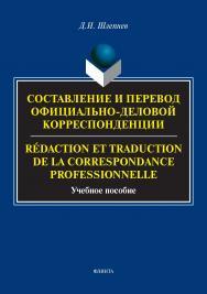 Составление и перевод официально-деловой корреспонденции. Redaction et Traduction de la Correspondance Professionnelle ISBN 978-5-9765-2818-5