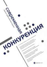 Современная конкуренция ISBN 1993-7598