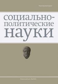 Социально-политические науки ISBN 2223-0098