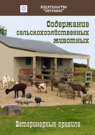 Содержание сельскохозяйственных животных ISBN entropos_2021_05_02