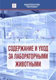 Содержание и уход за лабораторными животными ISBN entropos_2021_05_03