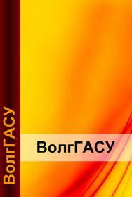 Архитектурные конструкции [Электронный ресурс] : курс лекций : в 2-х ч. — Ч. 1. Неиндустриальные конструкции ISBN 978-5-98276-507-9