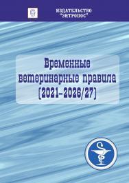 Временные ветеринарные правила(2021-2026/27) ISBN entropos_2021_01
