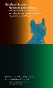 Человек в животном. Почему животные так часто походят на нас в своем мышлении, чувствах и поведении ISBN 978-5-7598-2067-3