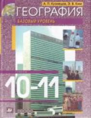 География. Базовый уровень. 10—11 кл. : учебник — 5-е изд., стереотип. ISBN 978-5-358-13383-9