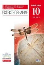 Естествознание. Базовый уровень. 10 кл. : учебник — 3-е изд., стереотип. ISBN 978-5-358-13366-2