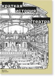 Краткая история театра ISBN 978-5-91103-577-8