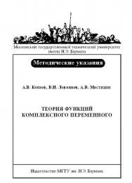 Теория функций комплексного переменного ISBN baum_001_12