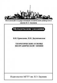 Теоретические основы неорганической химии ISBN baum_014_10
