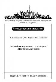 Устойчивость и коагуляция лиофобных золей : метод. указания к выполнению лабораторных работ по курсу «Физическая и коллоидная химия» ISBN baum_015_10