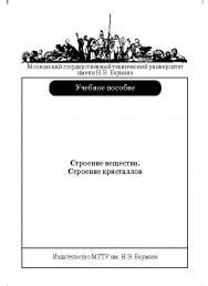 Строение вещества. Строение кристаллов ISBN baum_016_10