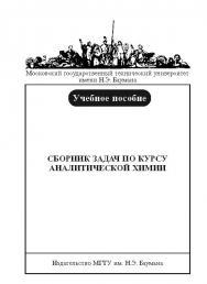 Сборник задач по курсу аналитической химии ISBN baum_017_10