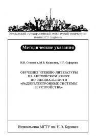 Обучение чтению литературы на английском языке по специальности «Радиоэлектронные системы и устройства» ISBN baum_021_12