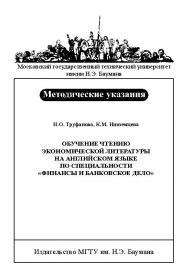 Обучение чтению экономической литературы на английском языке по специальности «Финансы и банковское дело» ISBN baum_022_12