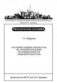 Обучение чтению литературы на английском языке по специальности «Ядерные реакторы» ISBN baum_023_12