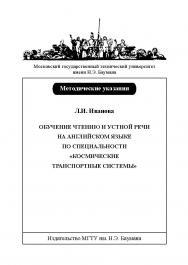 Обучение чтению и устной речи на английском языке по специальности «Космические транспортные системы» ISBN baum_024_12