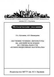 Обучение чтению литературы на английском языке по специальности «Композиционные материалы» ISBN baum_026_12