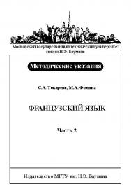 Французский язык : метод. указания : В 2 ч. — Ч. 2 ISBN baum_027a_12