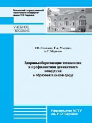 Здоровьесберегающие технологии и профилактика девиантного поведения в образовательной среде ISBN baum_029_12