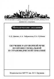 Обучение разговорной речи по профессиональной и страноведческой тематике ISBN baum_034_11