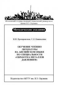 Обучение чтению литературы на английском языке по специальности «Обработка материалов давлением» ISBN baum_035_11