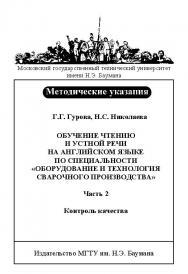 Обучение чтению и устной речи на английском языке по специальности «Оборудование и технология сварочного производства ISBN baum_036_11