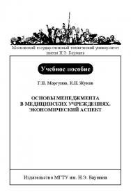 Основы менеджмента в медицинских учреждениях. Экономический аспект ISBN baum_050_11