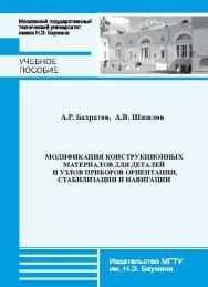 Модификация конструкционных материалов для деталей и узлов приборов ориентации, стабилизации и навигации ISBN baum_054_12