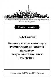 Решение задачи навигации космических аппаратов на основе астронавигационных измерений ISBN baum_057_10