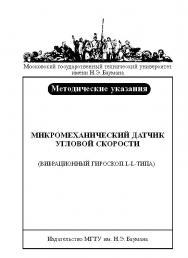 Микромеханический датчик угловой скорости (вибрационный гироскоп L-L-типа) : метод. указания к лабораторной работе по курсу «Гироскопические приборы и системы ориентации» ISBN baum_059_10