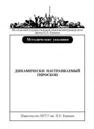 Динамически настраиваемый гироскоп : метод. указания к выполнению лабораторной работы по курсу «Гироскопические приборы и системы ориентации» ISBN baum_060_10