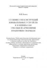 Особенности конструкций взрывательных устройств к боеприпасам ствольной артиллерии и ракетным снарядам ISBN baum_066_13
