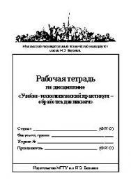 Рабочая тетрадь по дисциплине «Учебно-технологический практикум — обработка давлением» ISBN baum_069_12