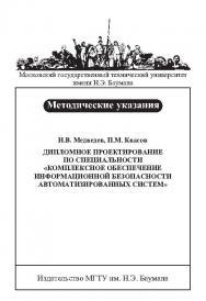 Дипломное проектирование по специальности «Комплексное обеспечение информационной безопасности автоматизированных систем» ISBN baum_072_10