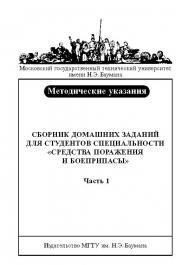 Сборник домашних заданий для студентов специальности «Средства поражения и боеприпасы» : метод. указания . – Ч. 1 ISBN baum_080_10
