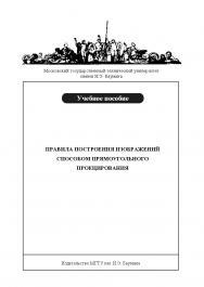 Правила построения изображений способом прямоугольного проецирования ISBN baum_081_12