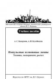 Импульсные ксеноновые лампы. Техника, эксперимент, расчет ISBN baum_082_11