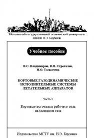 Бортовые газодинамические исполнительные системы летательных аппаратов. Ч. 1: Бортовые источники рабочего тела на холодном газе ISBN baum_084_10