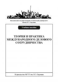 Теория и практика международного делового сотрудничества ISBN baum_091_12