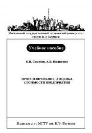 Прогнозирование и оценка стоимости предприятия ISBN baum_092_11