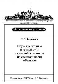 Обучение чтению и устной речи на английском языке по специальности «Физика» ISBN baum_106_12