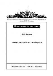 Изучение магнитной цепи : метод. указания к выполнению лабораторной работы Э-65 по курсу общей физики ISBN baum_110_12