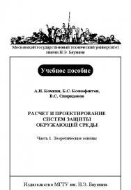 Расчет и проектирование систем защиты окружающей среды : учебное пособие: в 2 ч. — Ч. 1 : Теоретические основы ISBN baum_125_10