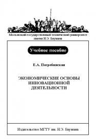 Экономические основы инновационной деятельности ISBN baum_136_10