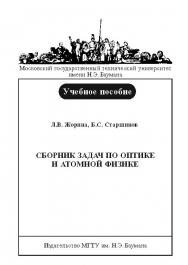 Сборник задач по оптике и атомной физике ISBN baum_149_10