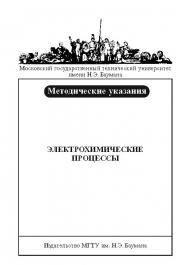 Электрохимические процессы : метод. указания по курсу «Общая химия» ISBN baum_165_10
