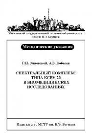 Спектральный комплекс типа КСВУ-23 в биомедицинских исследованиях : метод. указания к выполнению лабораторной работы по курсу «Биомедицинская оптика» ISBN baum_167_10
